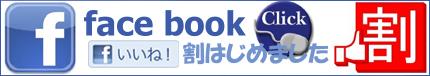 Face Book イイネ